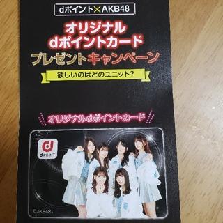 エーケービーフォーティーエイト(AKB48)の【未使用】dポイント×AKB48 オリジナルdポイントカード(アイドルグッズ)