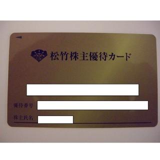 松竹 株主優待 290P 19/12~20/5(その他)