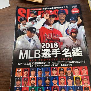 MLB選手名鑑 2018 slugger スラッガー(趣味/スポーツ)