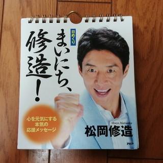 まいにち修造(カレンダー/スケジュール)
