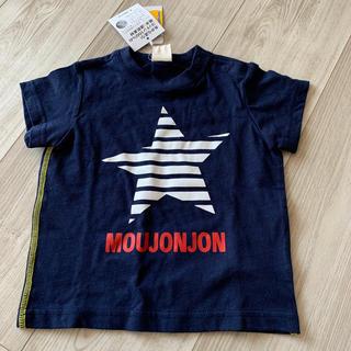 mou jon jon - Tシャツ