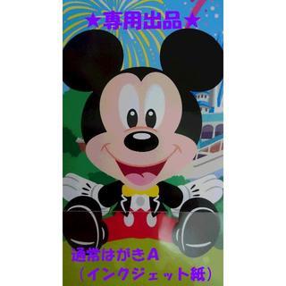みあママ様専用☆通常はがきA(インクジェット紙)30☆(使用済み切手/官製はがき)