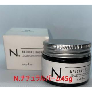 ナプラ N. ナチュラルバーム 45g(ヘアケア)