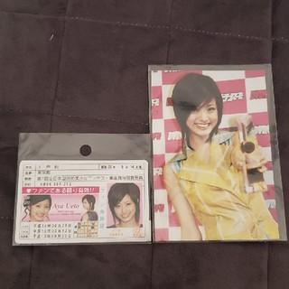 上戸彩 ファン免許証+写真(その他)