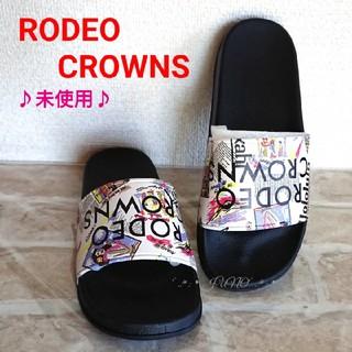 ロデオクラウンズ(RODEO CROWNS)のシャワーサンダル♡RODEO CROWNS ロデオクラウンズ  新品 未使用(サンダル)