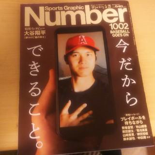 Sports Graphic Number (スポーツ・グラフィック ナンバー)(趣味/スポーツ)