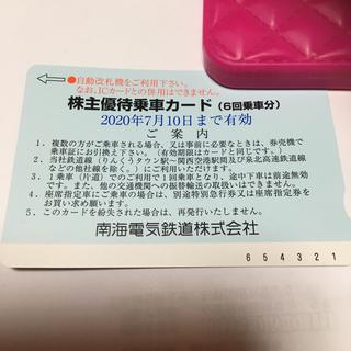 南海電鉄株主優待乗車カード(鉄道乗車券)
