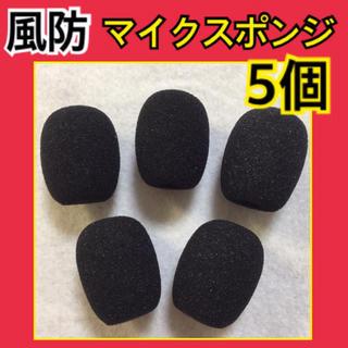 新品 マイクスポンジ 風防 5個 インカム・ピンマイク ヘッドセット 装着可能(その他)
