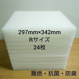 レンジフードフィルター  24枚セットです。297mm×342mm (Rサイズ)(その他)