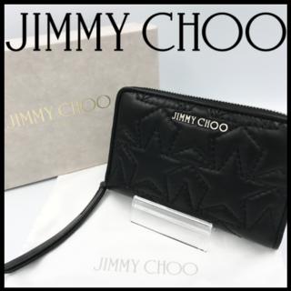 JIMMY CHOO - 【JIMMY CHOO】レザー長財布 型押しラウンドウォレット