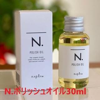ナプラ N.ポリッシュオイル30ml エヌドット(ヘアケア)