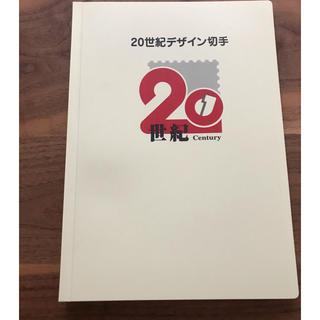 20世紀デザイン切手(使用済み切手/官製はがき)