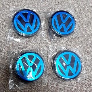 フォルクスワーゲン(Volkswagen)の《新品&未開封品🎁》フォルクスワーゲン ホイールキャップ🚘4個セット🎁(ホイール)