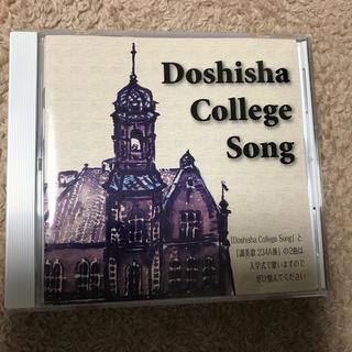 同志社大学 College Song CD(宗教音楽)