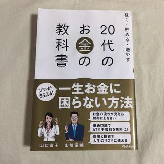 ガッケン(学研)の20代のお金の教科書 稼ぐ・貯める・増やす(ビジネス/経済)