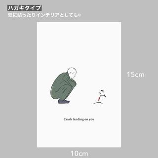 〔愛の不時着〕ステッカー風カード 手書き ネップリ 韓国(しおり/ステッカー)