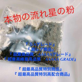 パラサイト隕石・ギベオン隕石・ムオニナルスタ隕石の宇宙の流れ星の粉 ✨✨ 24g(その他)