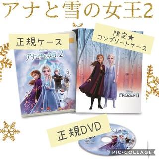 アナと雪の女王 - 新品♡ディズニー/アナと雪の女王2 DVD 正規ケース・コンプリートケース付き