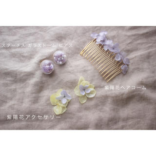 フラワー(flower)のフラワーアクセサリー 3点セット ドライフラワー 紫陽花 ピアスヘアアクセサリー(その他)