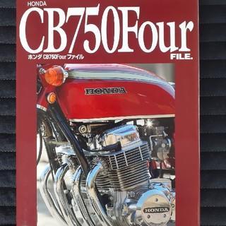 絶版 希少 HONDA CB750 FOUR file ファイル 美品 (カタログ/マニュアル)