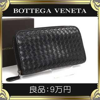 ボッテガヴェネタ(Bottega Veneta)の【真贋査定済・送料無料】ボッテガの長財布・良品・本物・人気・イントレチャート(長財布)