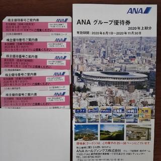 エーエヌエー(ゼンニッポンクウユ)(ANA(全日本空輸))のANA株主優待券 5枚(航空券)