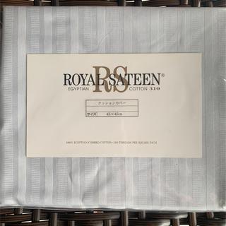 オオツカカグ(大塚家具)のRoyal sateen ロイヤルサティーン スカイブルー クッションカバー(クッションカバー)