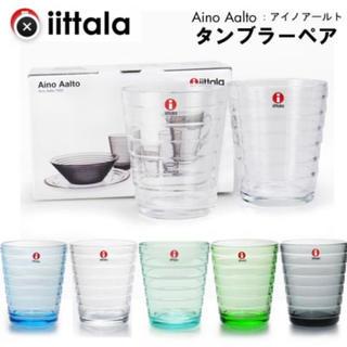 イッタラ(iittala)のイッタラ ペアグラス 220ml(グラス/カップ)