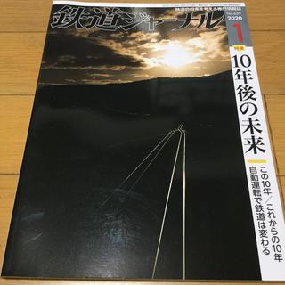 鉄道ジャーナル 2020年 01月号(趣味/スポーツ)