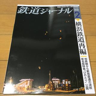 鉄道ジャーナル 2020年 02月号(趣味/スポーツ)