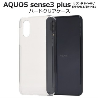アクオスセンス3プラス ケース 携帯ケース スマホカバー