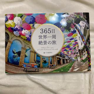 365日世界一周絶景の旅(地図/旅行ガイド)
