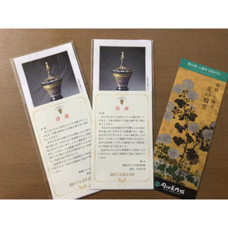 箱根ガラスの森美術館 入場券2枚+岡田美術館入館料割引券(美術館/博物館)