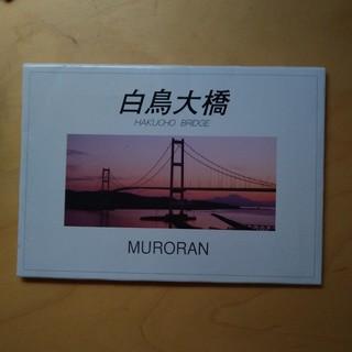 ポストカード セット(使用済み切手/官製はがき)