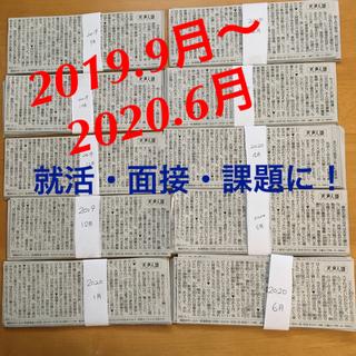 アサヒシンブンシュッパン(朝日新聞出版)の天声人語 2019.9月から2020.6月まで 朝日新聞(印刷物)