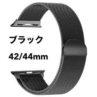 【新品】Apple Watch アップルウォッチ ミラネーゼ バンド ブラック(金属ベルト)