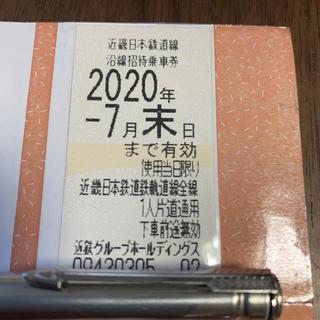 近鉄電車 株主優待券(鉄道乗車券)