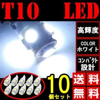 LEDバルブ T10 LED 車 ホワイト ルームランプ 10個セット(その他)
