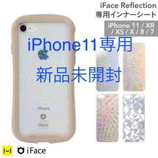 新品未開封iPhone 11専用iFace Reflection インナーシート(iPhoneケース)