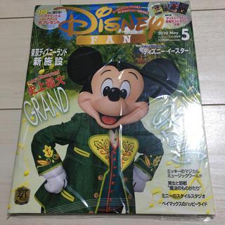 ディズニー(Disney)のDisney FAN (ディズニーファン) 2020年 05月号(絵本/児童書)
