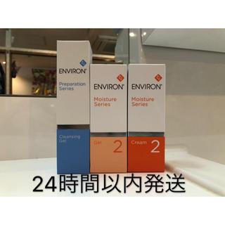 エンビロン ENVIRON クレンジングジェル モイスチャージェル2 クリーム2(その他)
