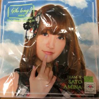 エーケービーフォーティーエイト(AKB48)のAKB48 佐藤亜美菜 ハンカチ(アイドルグッズ)