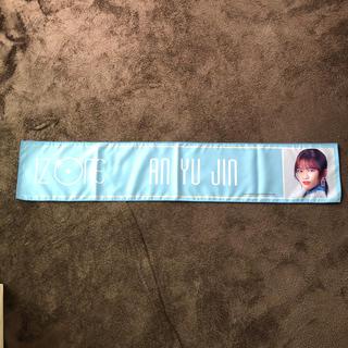 エイチケーティーフォーティーエイト(HKT48)のIZ*ONE アンユジン 個別マフラータオル+好きと言わせたいCD(アイドルグッズ)