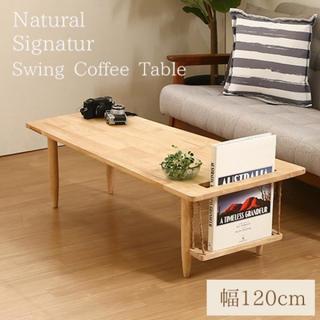 コーヒーテーブル パソコンデスク 机 北欧風センターテーブル ローテーブル 木製(ローテーブル)