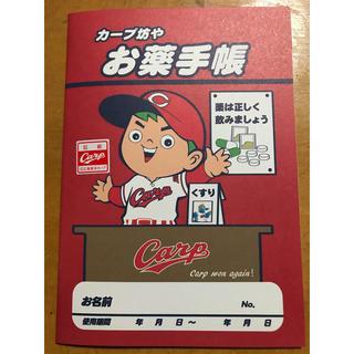 広島東洋カープ - 広島カープ カープ坊やお薬手帳 1冊