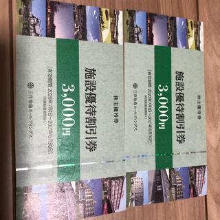 三井松島ホールディングス 株主優待券 施設優待割引券 6,000円分(宿泊券)