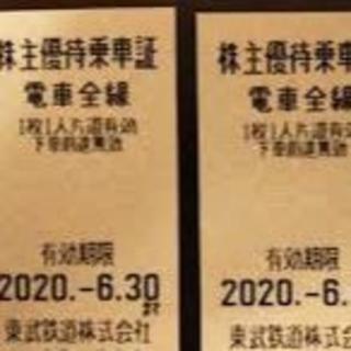東武鉄道 株主優待乗車証 乗車券 2枚(鉄道乗車券)