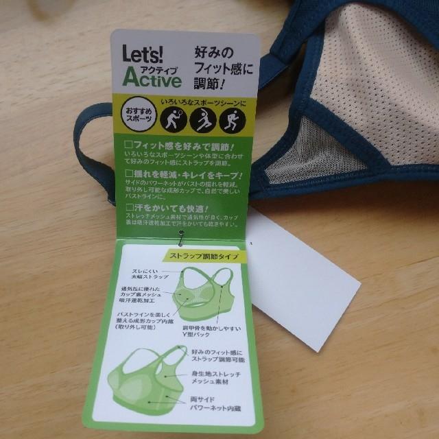 Atsugi(アツギ)の新品未使用 アツギ スポーツブラ Mサイズ スポーツ/アウトドアのトレーニング/エクササイズ(ヨガ)の商品写真
