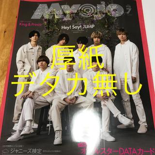 ジャニーズ(Johnny's)の myojo 2020 7月号 訳あり 1冊(アート/エンタメ/ホビー)