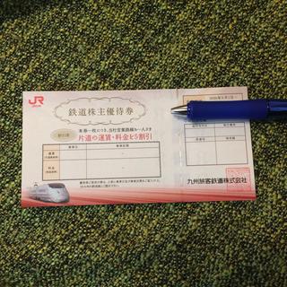 最新!!JR九州 株主優待 1枚(鉄道乗車券)